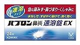 パブロン鼻炎速溶錠EX 24錠