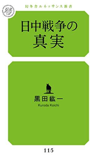 日中戦争の真実 (幻冬舎ルネッサンス新書)