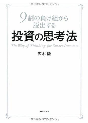 9割の負け組から脱出する投資の思考法の詳細を見る