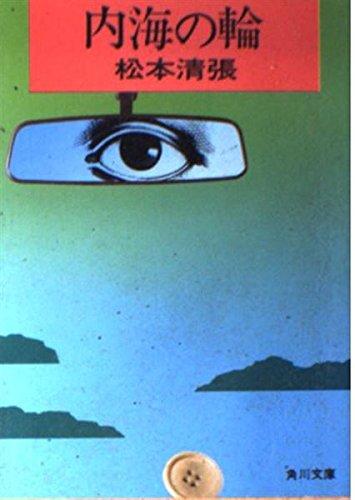 内海の輪 (角川文庫)の詳細を見る