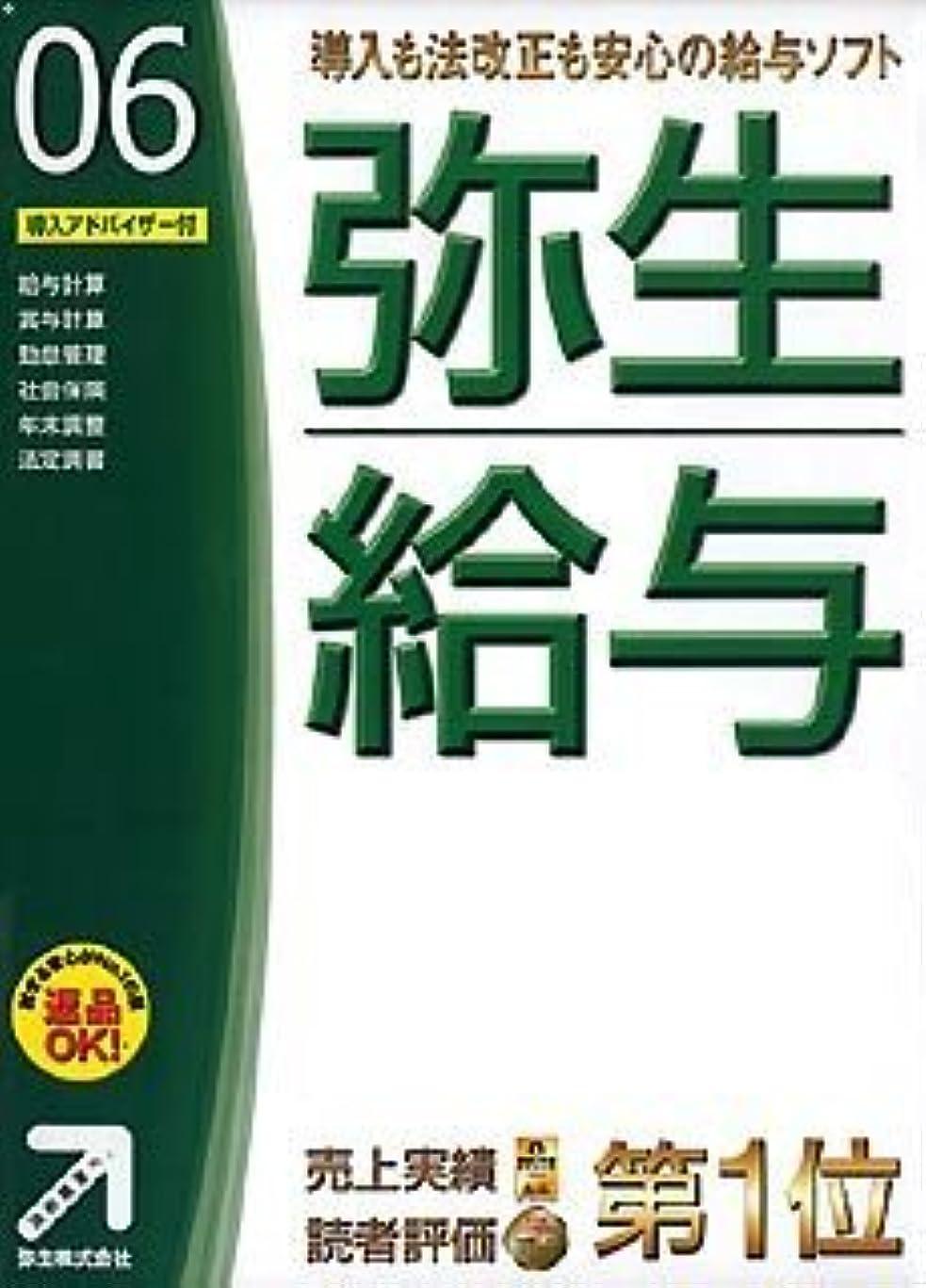 【旧商品】弥生給与 06