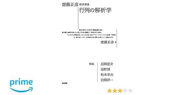 齋藤正彦 数学講義 行列の解析学...