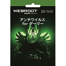 Webroot SecureAnywhere アンチウイルス for ゲーマー