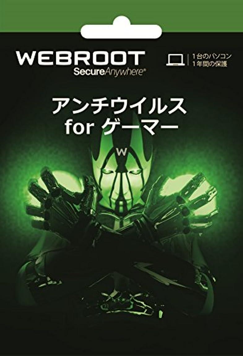 一回大洪水自体Webroot SecureAnywhere アンチウイルス for ゲーマー