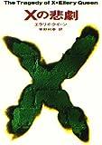 Xの悲劇 (ハヤカワ・ミステリ文庫)