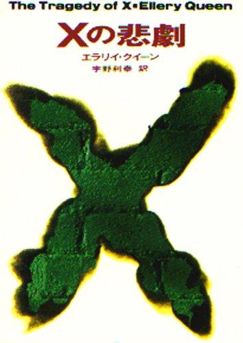 Xの悲劇 (ハヤカワ・ミステリ文庫)の詳細を見る