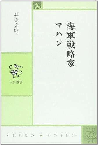 海軍戦略家 マハン (中公叢書)