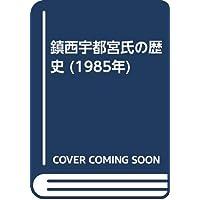 鎮西宇都宮氏の歴史 (1985年)