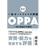 新訂 一枚ポートフォリオ評価OPPA