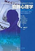 犯罪心理学 -- ビギナーズガイド:世界の捜査,裁判,矯正の現場から