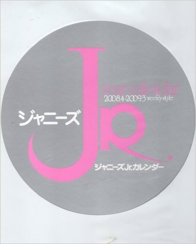 ジャニーズJr.2008/4-2009/3カレンダー (「カレンダー])