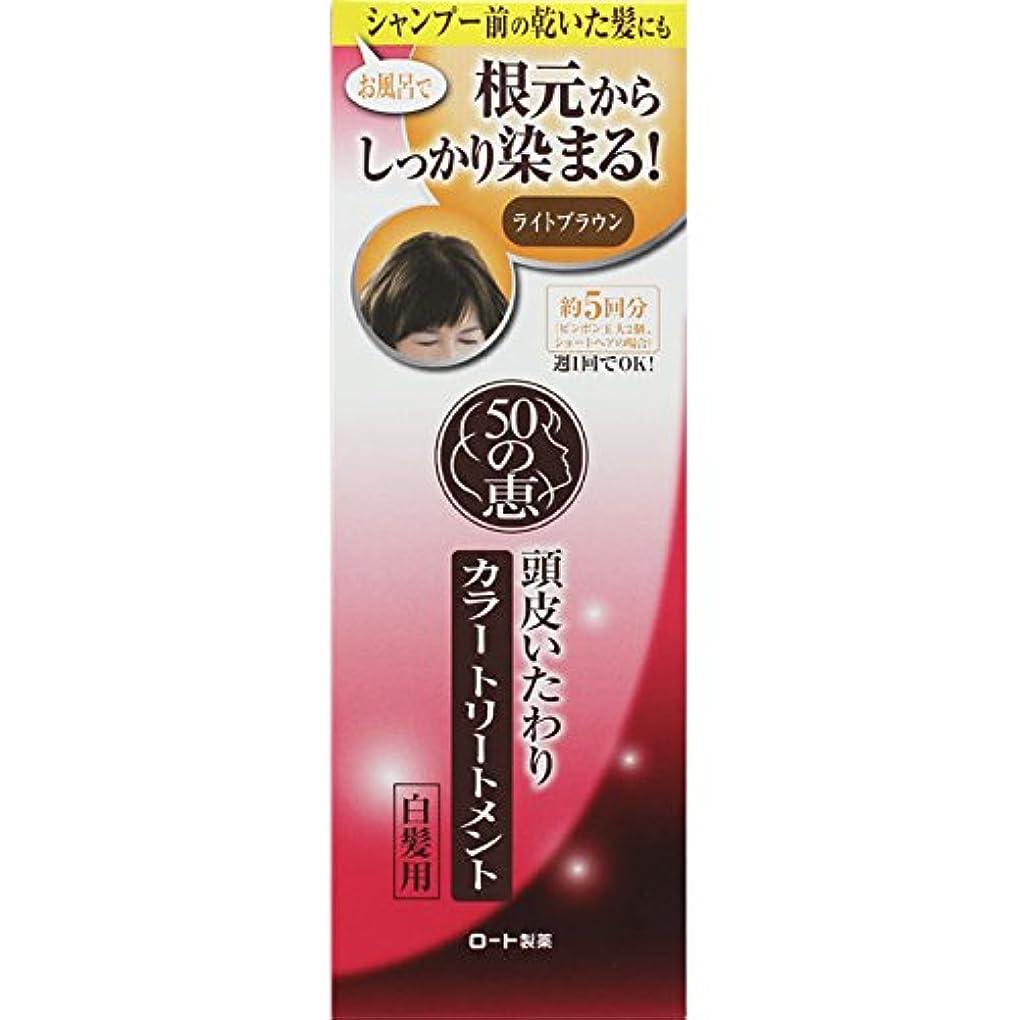 気体の印象拍手するロート製薬 50の恵エイジングケア 頭皮いたわりカラートリートメント ライトブラウン 150g