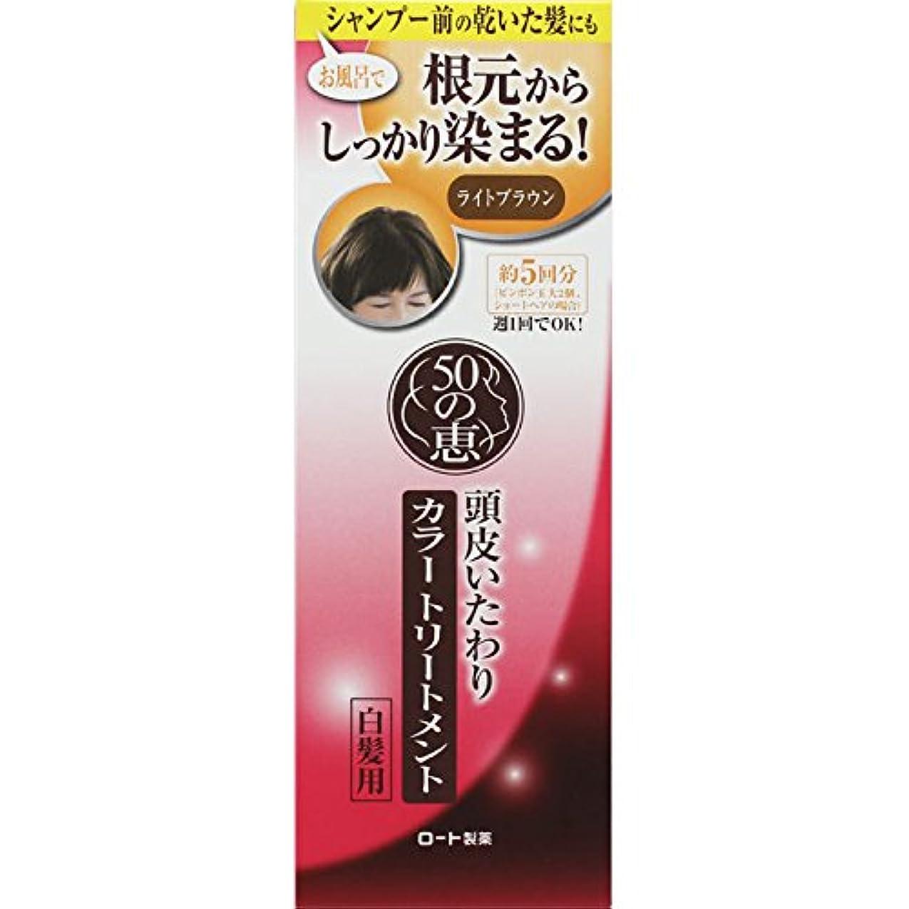 適切に刈り取る焼くロート製薬 50の恵エイジングケア 頭皮いたわりカラートリートメント ライトブラウン 150g