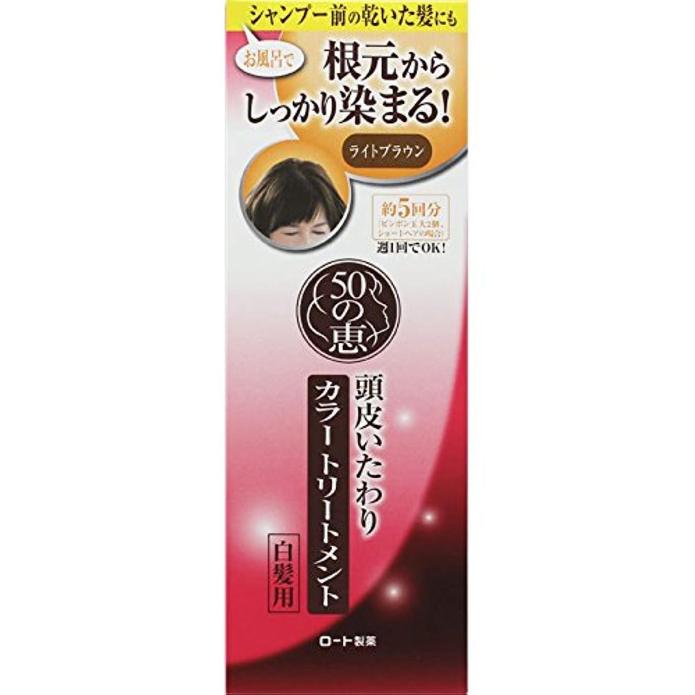 織るスピリチュアルボウルロート製薬 50の恵エイジングケア 頭皮いたわりカラートリートメント ライトブラウン 150g
