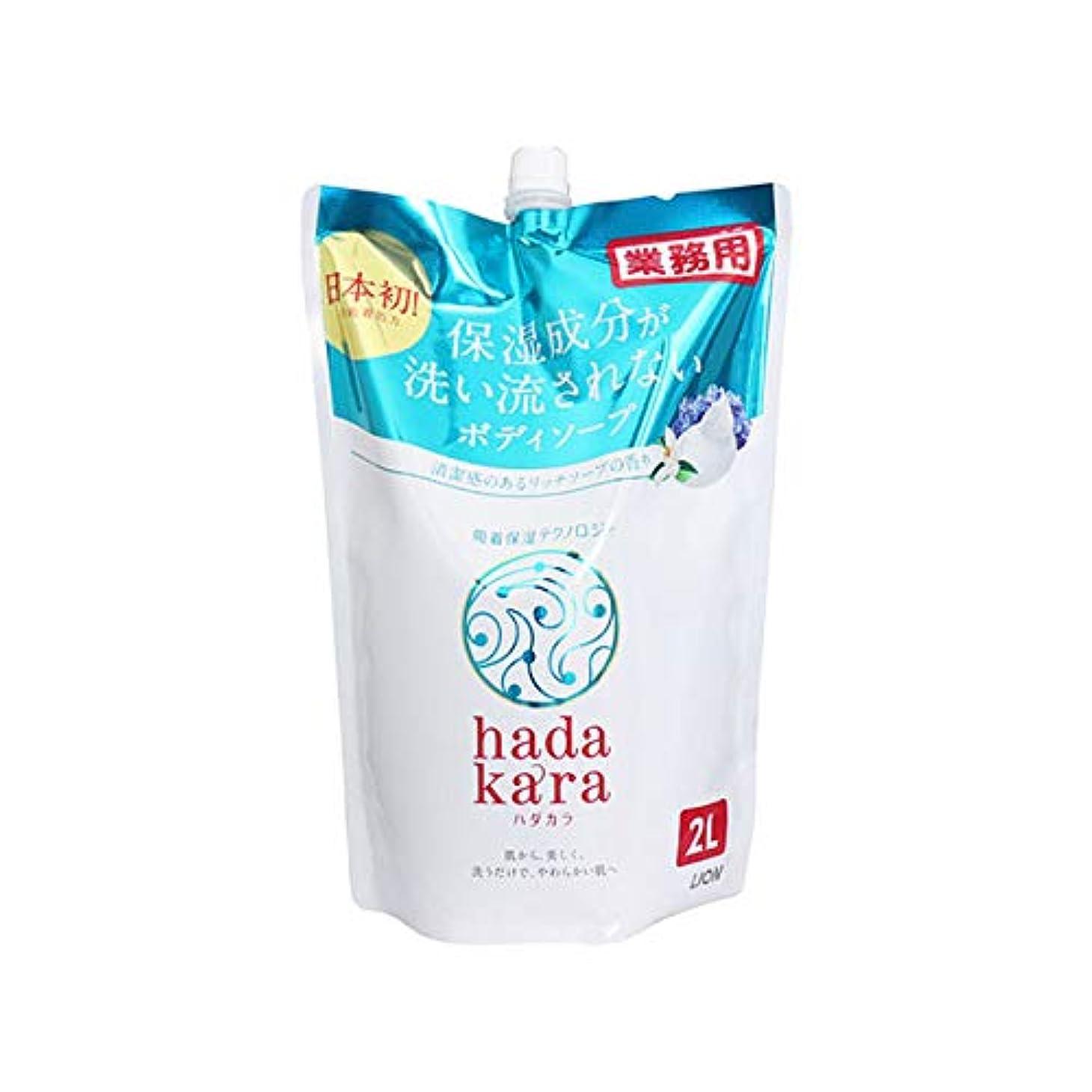 栄養クルーズグラマー業務用 ボディーソープ ハダカラ hadakara ボディソープ リッチソープの香り 2LX6本 ライオン