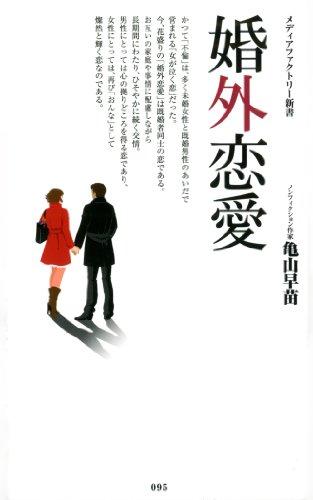婚外恋愛 (メディアファクトリー新書)の詳細を見る
