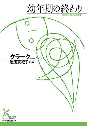 幼年期の終わり (光文社古典新訳文庫)の詳細を見る