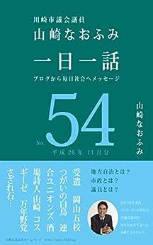 [山崎 なおふみ]の一日一話 Vol.54
