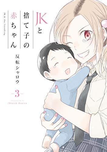 JKと捨て子の赤ちゃん 3 (電撃コミックスNEXT)