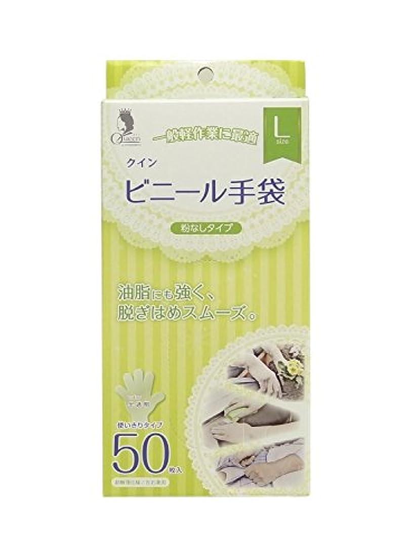侵略縞模様の何もない宇都宮製作 クイン ビニール手袋(パウダーフリー) L 50枚