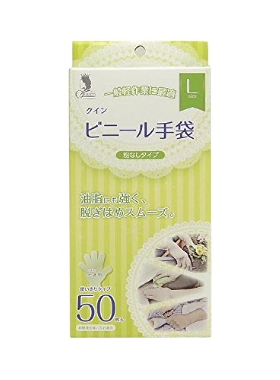 ごみ比類のない粘土宇都宮製作 クイン ビニール手袋(パウダーフリー) L 50枚