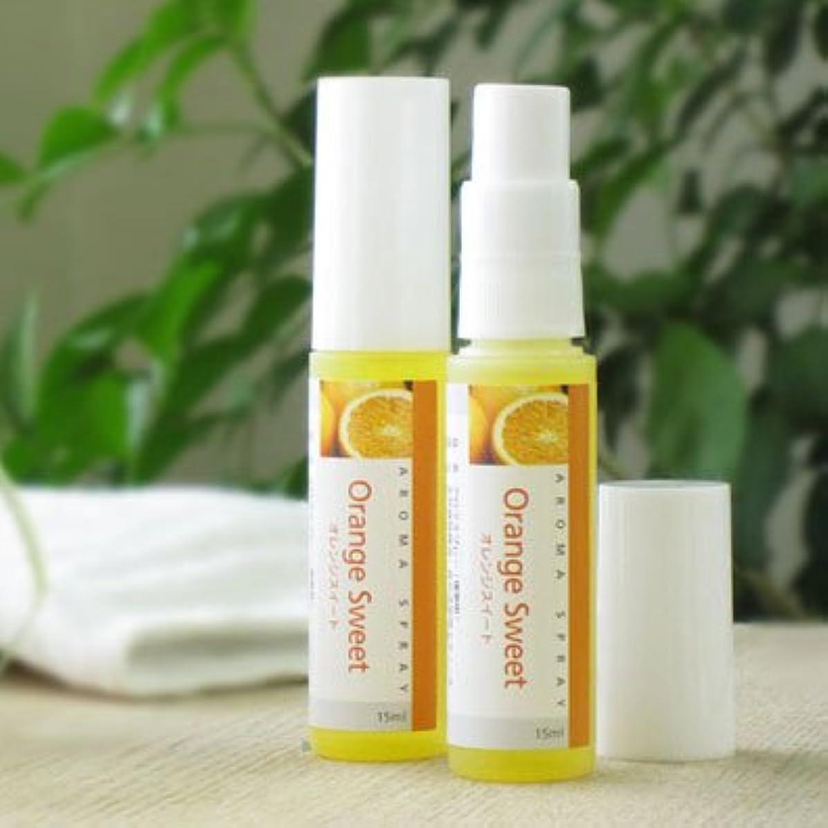 レンズ効率的に飲み込む天然の香りのアロマスプレー【オレンジ】15ml ミニボトル