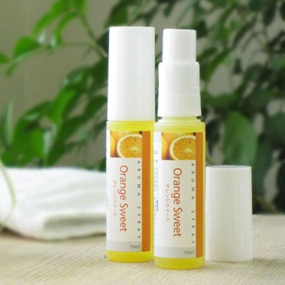 現代裕福な場合天然の香りのアロマスプレー【オレンジ】15ml ミニボトル