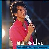 松山千春 LIVE「大いなる愛よ夢よ」 〜1982.7 札幌・真駒内屋外競技場〜