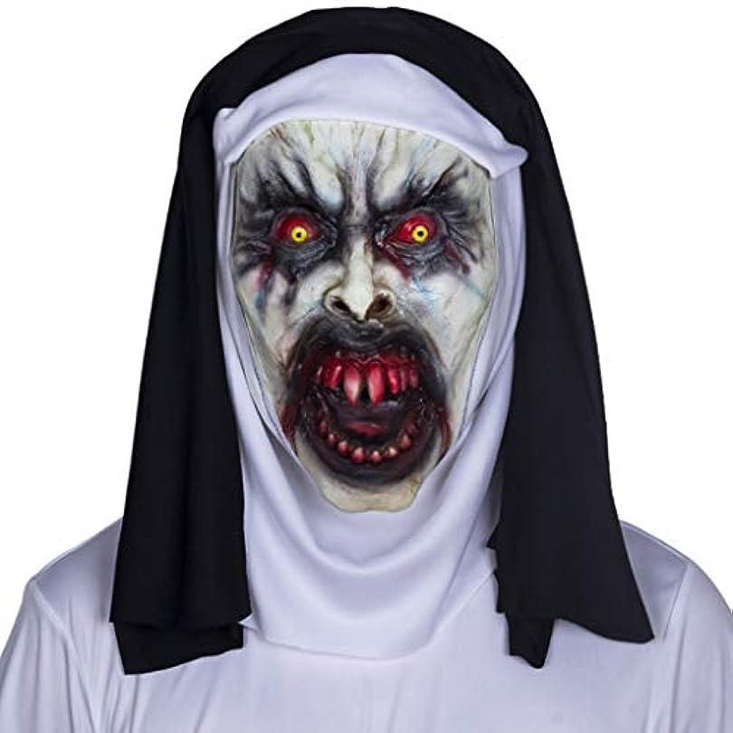 はがきお香待つハロウィンラテックスマスクヘッドギアパーティーボールシスターズホラーデッドゴーストマスクは小道具をドレスアップ