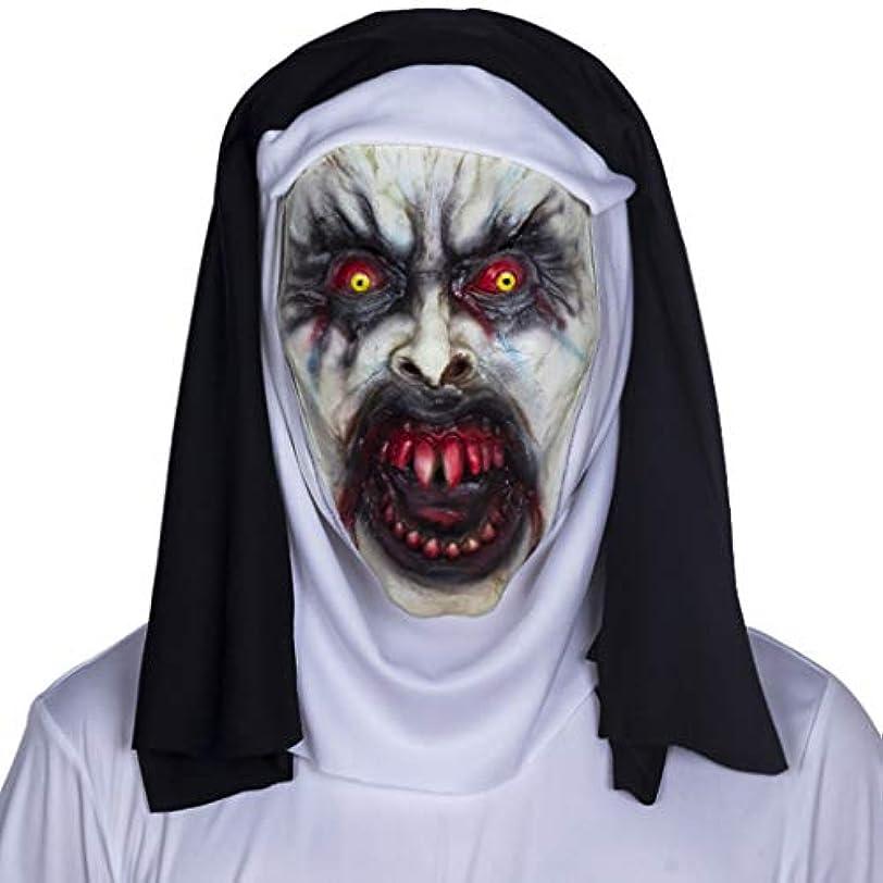 悩み場合夜間ハロウィンラテックスマスクヘッドギアパーティーボールシスターズホラーデッドゴーストマスクは小道具をドレスアップ