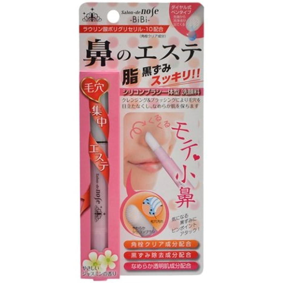 湿気の多いなぜならプレゼン小鼻クレンジングジェルペン  2ml