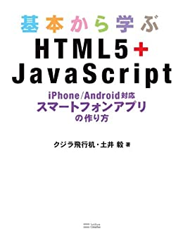 [クジラ飛行机, 土井 毅]の基本から学ぶHTML5+JavaScript iPhone/Android対応 スマートフォンアプリの作り方