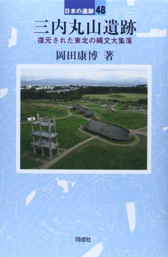 三内丸山遺跡: 復元された縄文大集落 (日本の遺跡)
