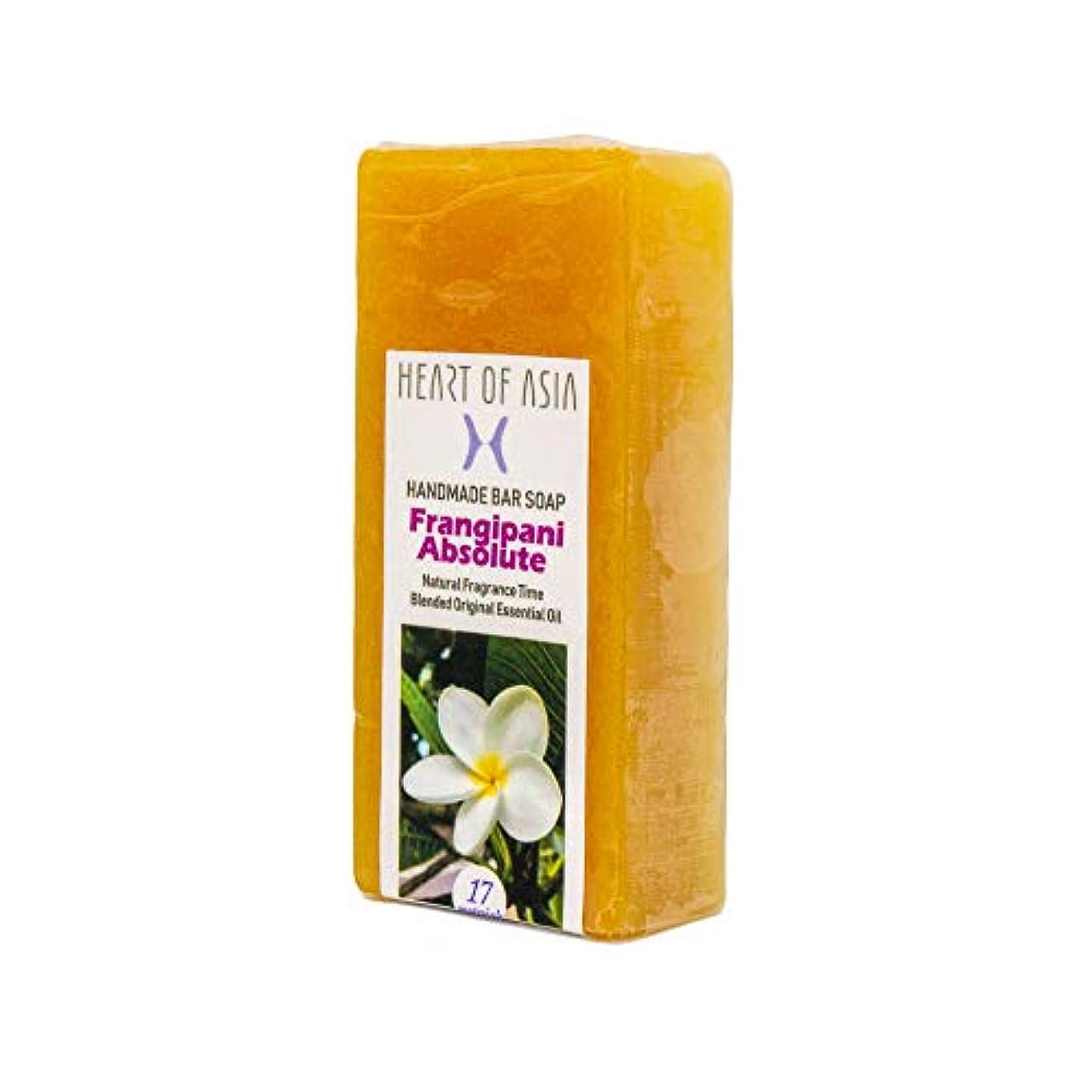 ウガンダ制限する所属香水のようなフレグランス石けん HANDMADE BAR SOAP ~Frangipani Absolute~ (単品)