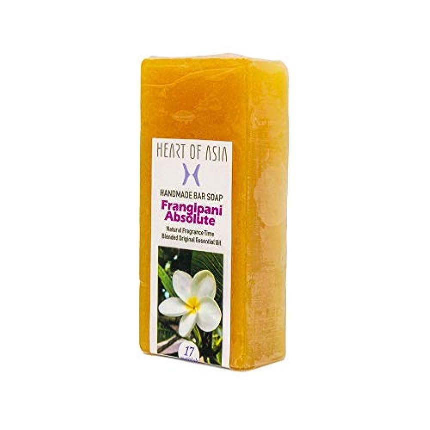 キャプション盆エンドウ香水のようなフレグランス石けん HANDMADE BAR SOAP ~Frangipani Absolute~ (単品)
