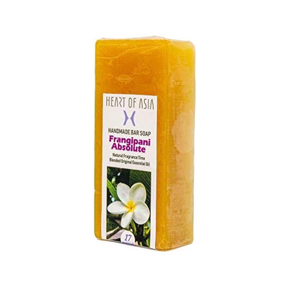 ダブル眠るローズ香水のようなフレグランス石けん HANDMADE BAR SOAP ~Frangipani Absolute~ (単品)
