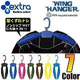ウエットスーツ用 ハンガー  EXTRA / エクストラ  ウイングハンガー WING HANGER  ウィングハンガー  ウェットスーツ用 保管に最適! (アーミーグリーン)