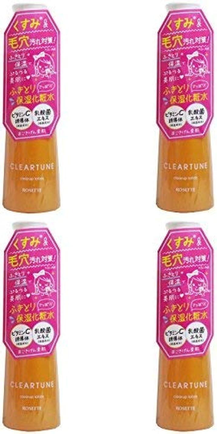 【まとめ買い】クリアチューンクリアアップローション【×4個】