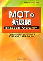 MOTの新展開―技術革新からビジネスモデル革新へ (SANNOマネジメントコンセプトシリーズ)