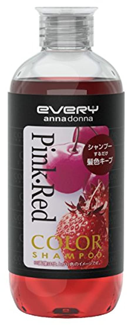 エブリ カラーシャンプー<ピンク?レッド>