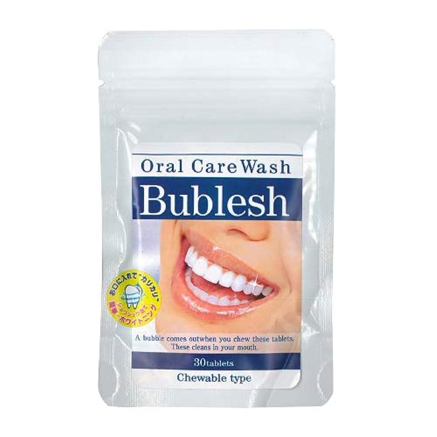 焦げ関税ちらつきオーラルケアウォッシュ バブレッシュ (Oral Care Wash Bublesh) 30粒 × 3個セット