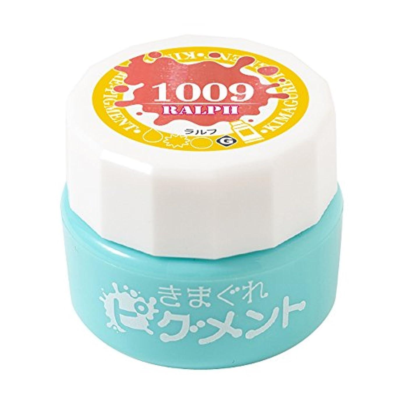 記述する窒素乳剤Bettygel きまぐれピグメント ラルフ QYJ-1009 4g UV/LED対応