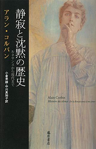 静寂と沈黙の歴史 / アラン・コルバン
