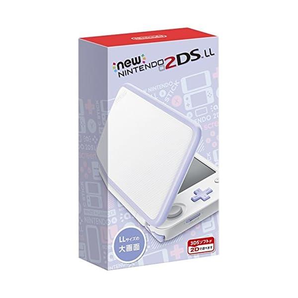 Newニンテンドー2DS LL ホワイト×ラベンダーの商品画像