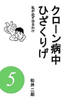 [松井 二郎]のクローン病中ひざくりげ 5: 私が必ず治るわけ