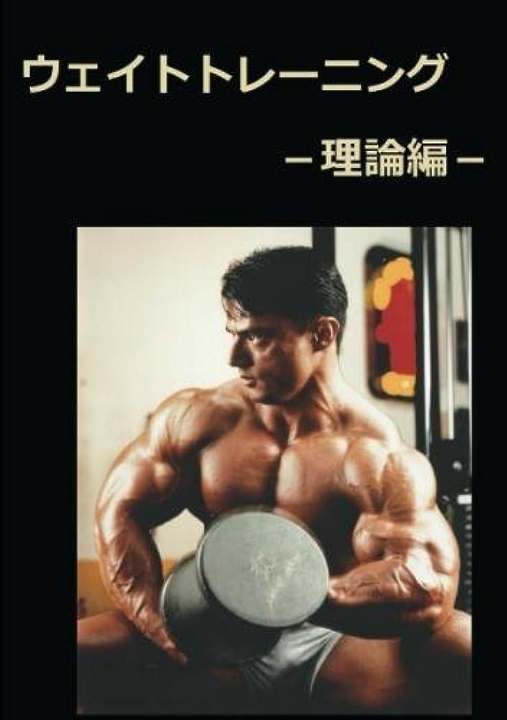 のぞき見トランペットワイドウェイトトレーニング -理論編-
