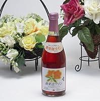 北海道産葡萄100% おたる 微発泡ワイン ナイアガラ(ロゼ/やや甘口) 500ml×12本