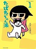 たばたちゃん派 1 (バンブーコミックス)