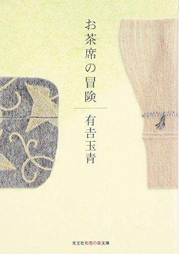 お茶席の冒険 (知恵の森文庫)の詳細を見る