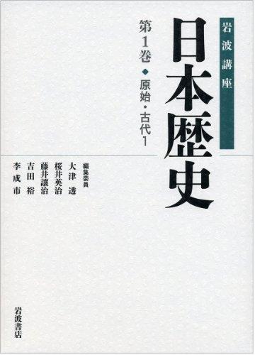 原始・古代1 (岩波講座 日本歴史 第1巻)の詳細を見る